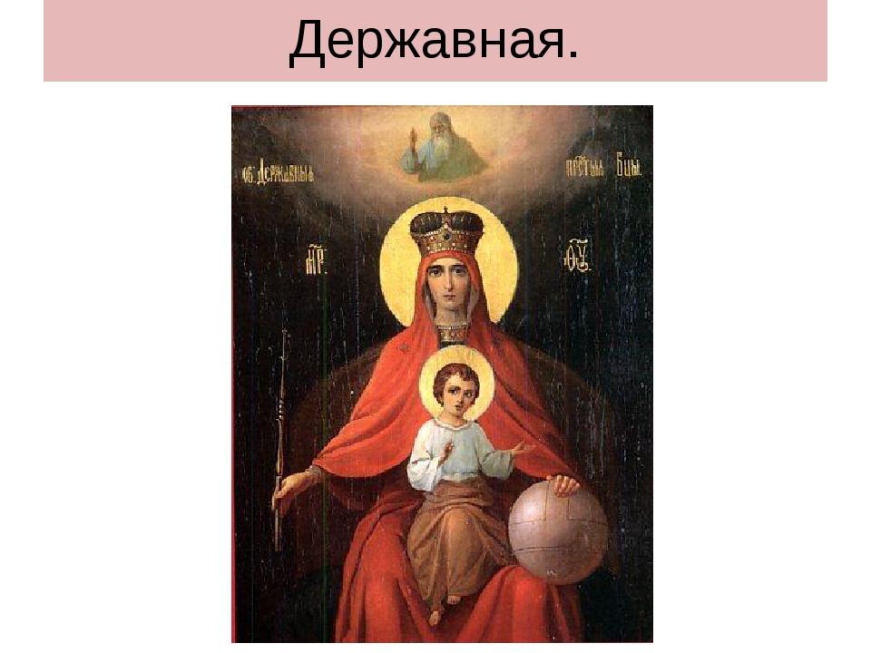 Молитва державной бого матери