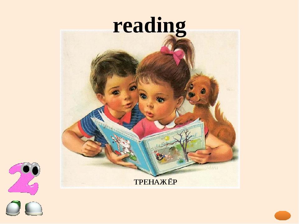 ТРЕНАЖЁР reading