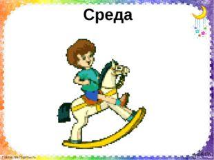 Среда FokinaLida.75@mail.ru