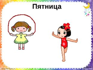 Пятница FokinaLida.75@mail.ru