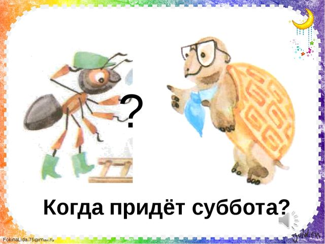 ? Когда придёт суббота? FokinaLida.75@mail.ru