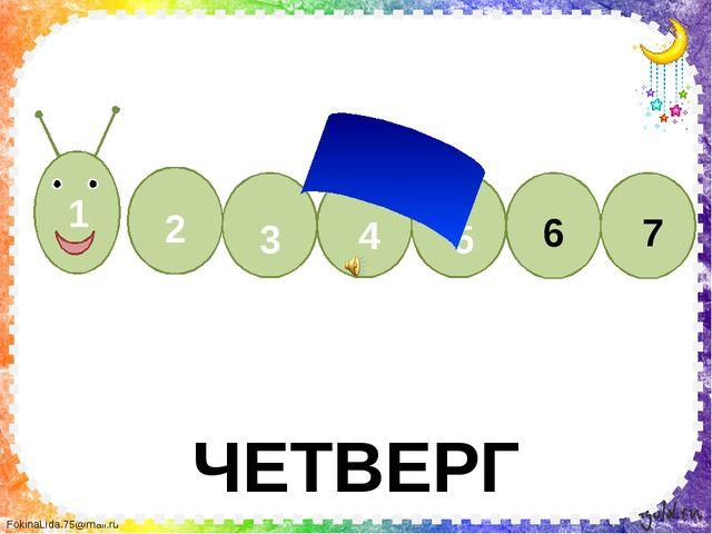 ЧЕТВЕРГ 5 6 7 1 2 3 4 FokinaLida.75@mail.ru А четверг - четвертый день - Шапк...