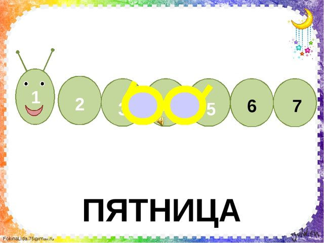 ПЯТНИЦА 6 7 1 2 3 4 5 FokinaLida.75@mail.ru Пятый - пятница-сестрица - Очень...