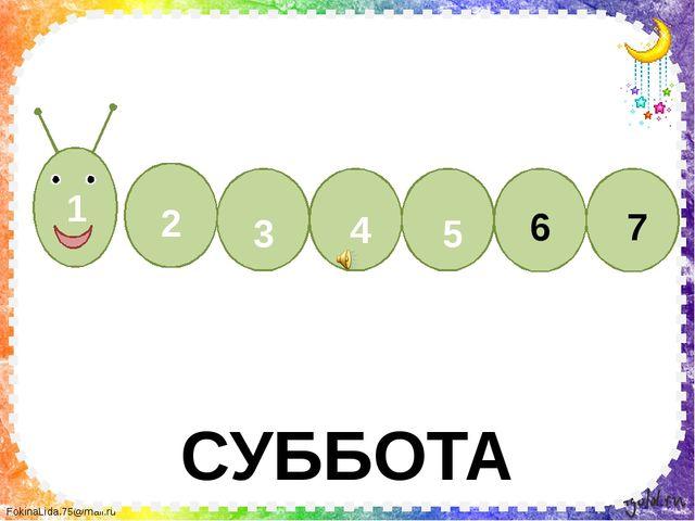СУББОТА 7 1 2 3 4 5 6 FokinaLida.75@mail.ru А в субботу - день шестой - Отдых...