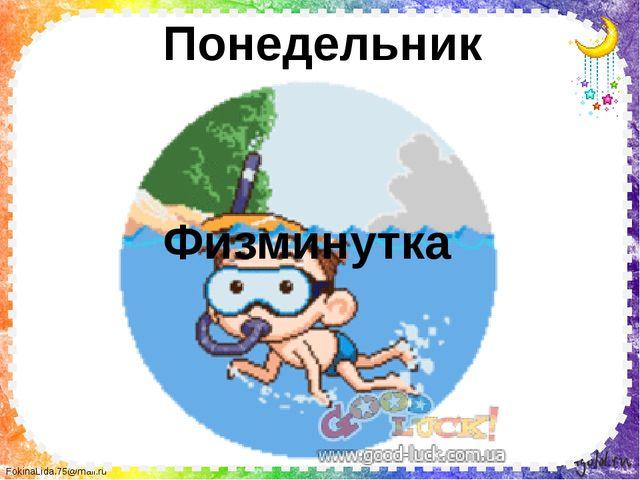Понедельник Физминутка FokinaLida.75@mail.ru
