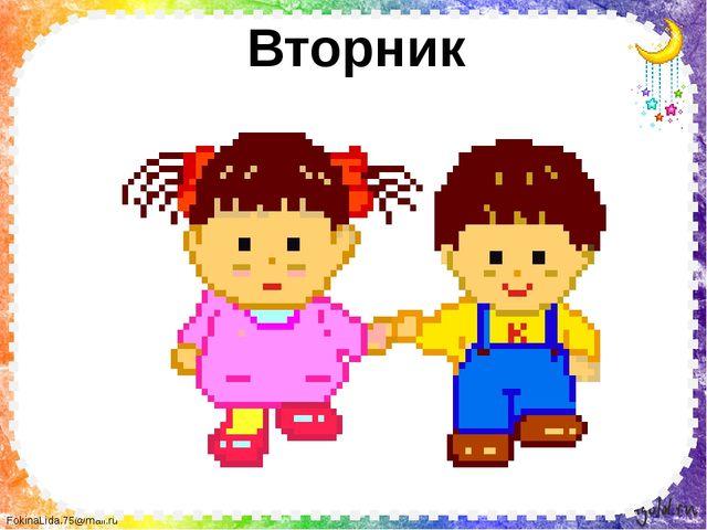 Вторник FokinaLida.75@mail.ru