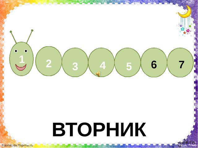 ВТОРНИК 3 4 5 6 7 1 2 FokinaLida.75@mail.ru Вторник - это день второй, Он сто...
