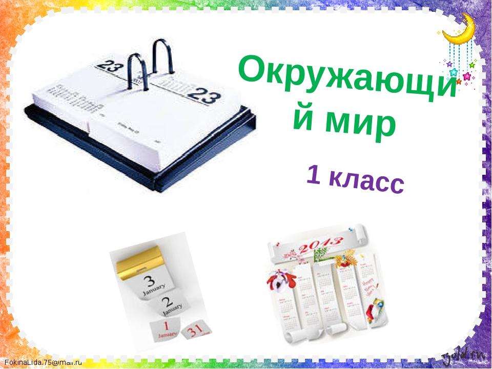 1 класс FokinaLida.75@mail.ru