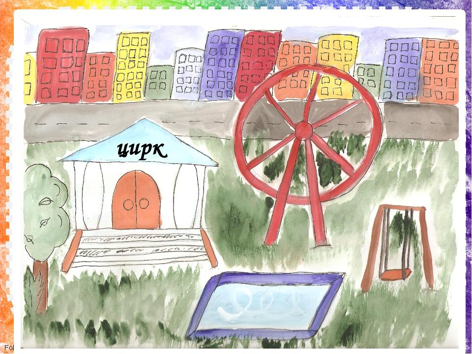 цирк FokinaLida.75@mail.ru