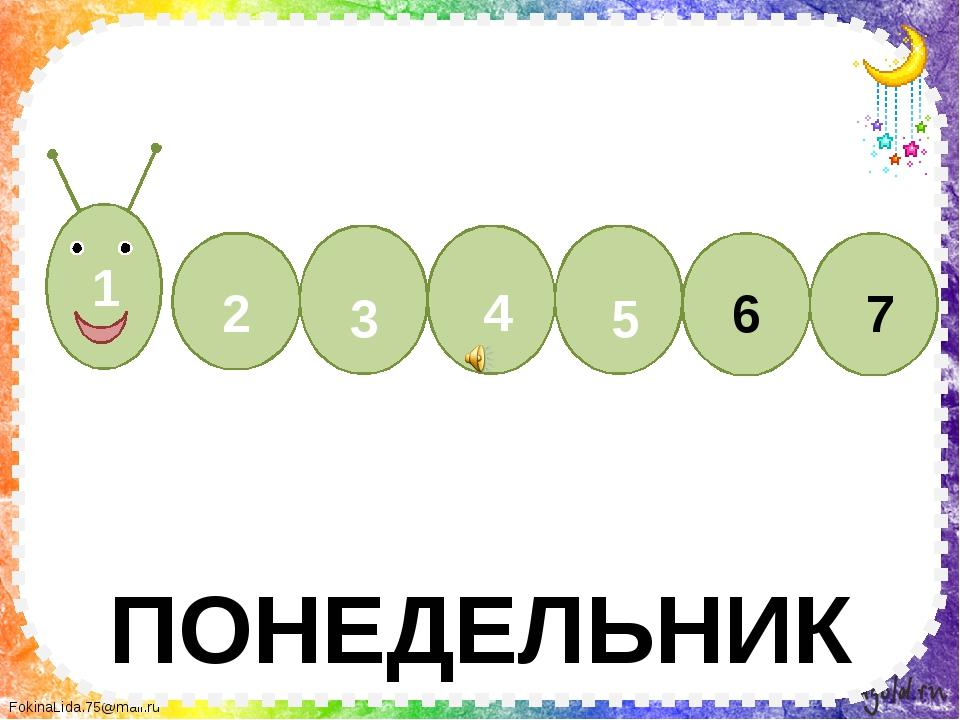 ПОНЕДЕЛЬНИК 2 3 4 5 6 7 1 FokinaLida.75@mail.ru Первый день по всем неделькам...