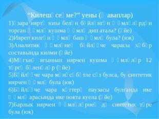 """""""Килешәсеңме?"""" уены (җаваплар) 1)Үзара ияртү юлы белән бәйләнгән җөмләләрдән"""