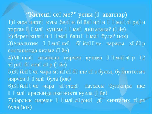 """""""Килешәсеңме?"""" уены (җаваплар) 1)Үзара ияртү юлы белән бәйләнгән җөмләләрдән..."""
