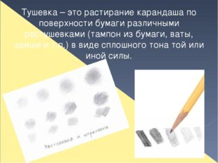 Тушевка – это растирание карандаша по поверхности бумаги различными растушевк