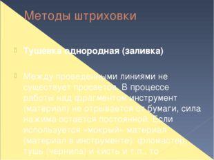 Методы штриховки Тушевка однородная (заливка) Между проведенными линиями не с