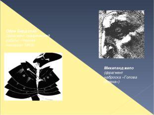 Микеланджело (фрагмент наброска «Голова Фавна») Обри Бердслей (фрагмент графи
