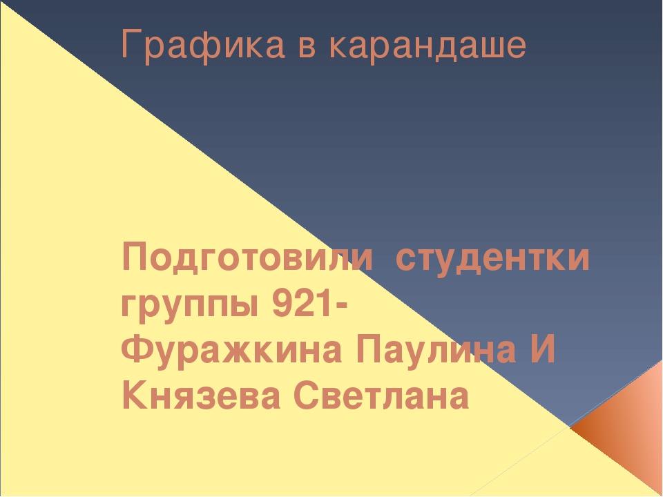 Графика в карандаше Подготовили студентки группы 921- Фуражкина Паулина И Кня...