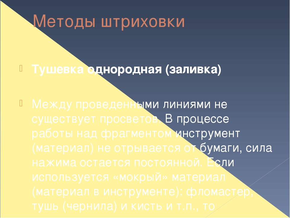 Методы штриховки Тушевка однородная (заливка) Между проведенными линиями не с...