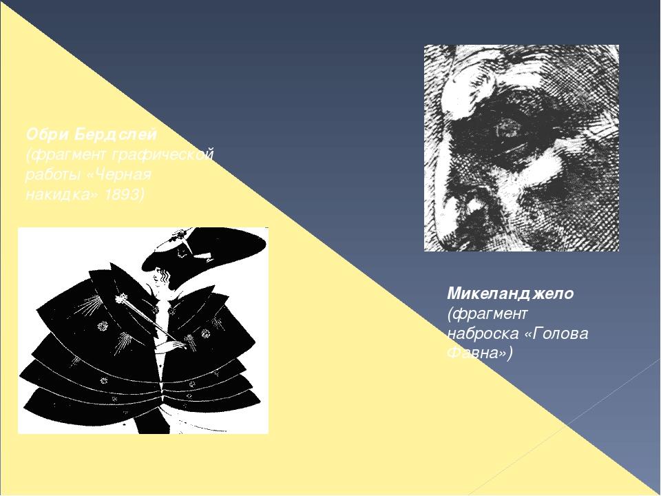 Микеланджело (фрагмент наброска «Голова Фавна») Обри Бердслей (фрагмент графи...