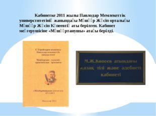Кабинетке 2011 жылы Павлодар Мемлекеттік универститетінің жанындағы Мәшһүр Ж