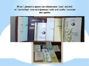 Мәшһүртануға арналған кітапхана қазақ тілінің мұғалімдері мен шәкірттер үшін
