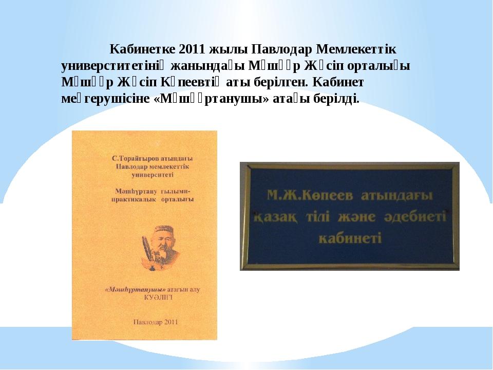 Кабинетке 2011 жылы Павлодар Мемлекеттік универститетінің жанындағы Мәшһүр Ж...