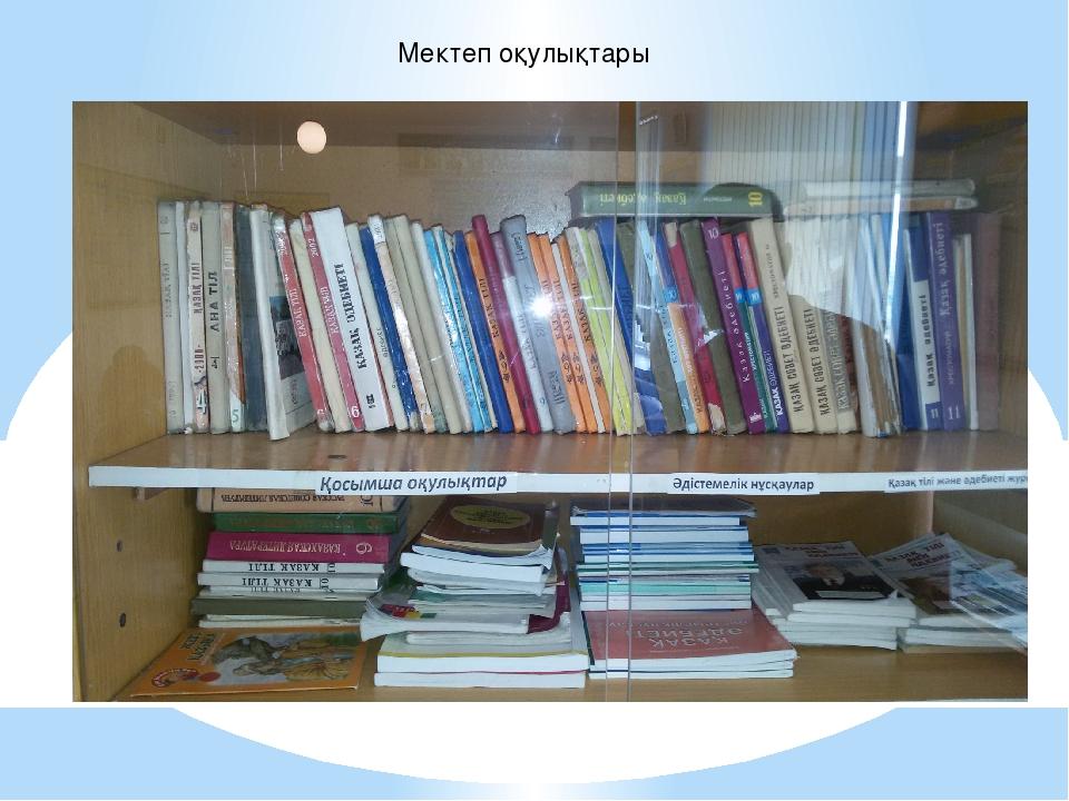 Мектеп оқулықтары
