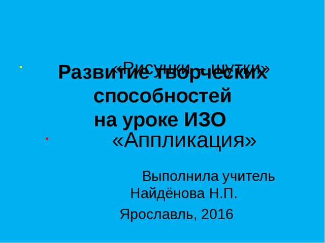 Развитие творческих способностей на уроке ИЗО «Рисунки – шутки» Ярославль, 2...