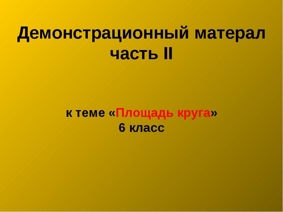 Демонстрационный матерал часть II к теме «Площадь круга» 6 класс