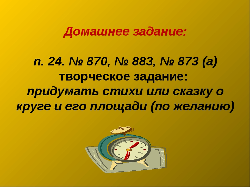 Домашнее задание: п. 24. № 870, № 883, № 873 (а) творческое задание: придумат...