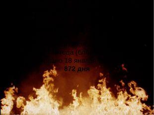 Блокада Ленинграда Длилась с 8 сентября 1941 года по 27 января 1944 года (бло