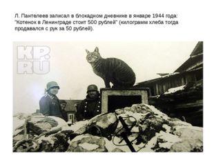 """Л. Пантелеев записал в блокадном дневнике в январе 1944 года: """"Котенок в Лени"""
