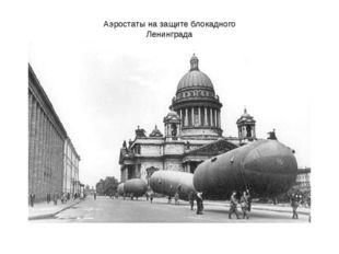 Аэростаты на защите блокадного Ленинграда