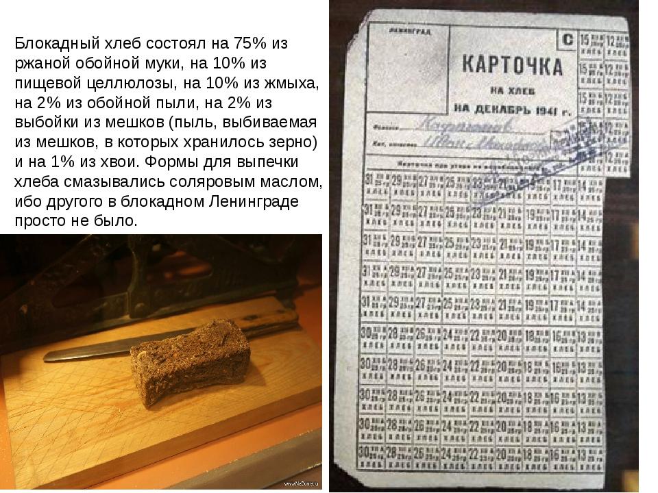 Блокадный хлеб состоял на 75% из ржаной обойной муки, на 10% из пищевой целлю...