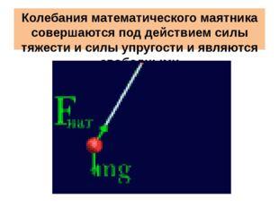 Колебания математического маятника совершаются под действием силы тяжести и с
