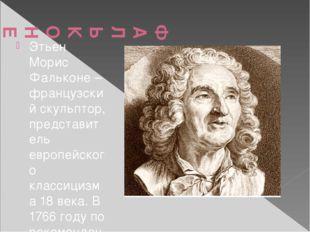 ФАЛЬКОНЕ Морис Этьен (1716-1791) Этьен Морис Фальконе – французский скульпто