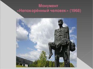 Монумент «Непокорённый человек» (1968)