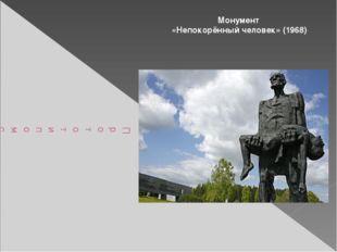 Прототипом скульптуры стал Иосиф Каминский, житель сожжённой деревни Хатынь,