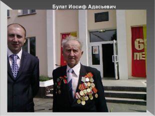 Булат Иосиф Адасьевич
