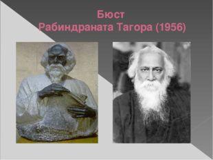 Бюст Рабиндраната Тагора (1956)