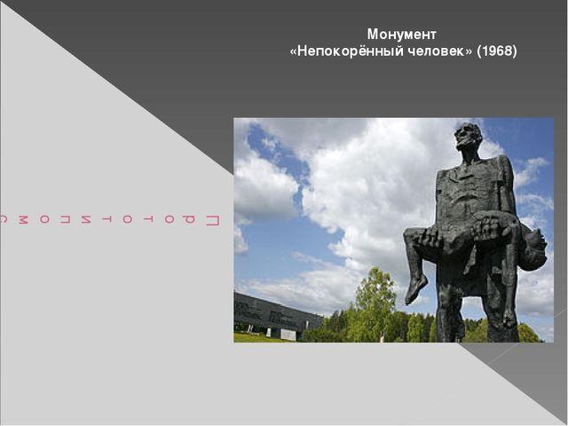 Прототипом скульптуры стал Иосиф Каминский, житель сожжённой деревни Хатынь,...