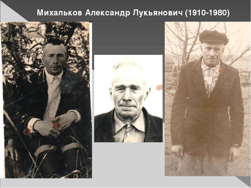 Михальков Александр Лукьянович (1910-1980)