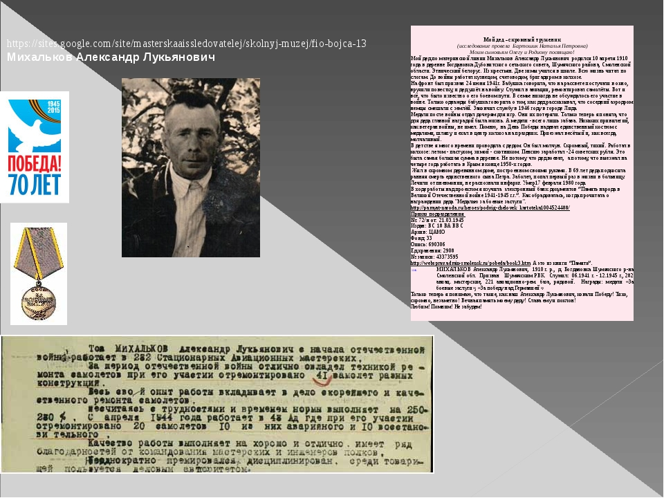 https://sites.google.com/site/masterskaaissledovatelej/skolnyj-muzej/fio-bojc...