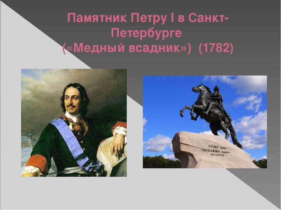 Памятник Петру I в Санкт-Петербурге («Медный всадник») (1782)