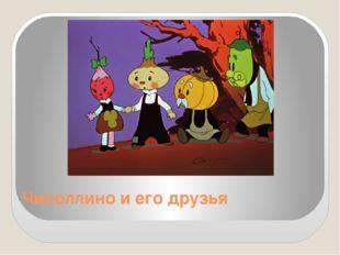 Чиполлино и его друзья