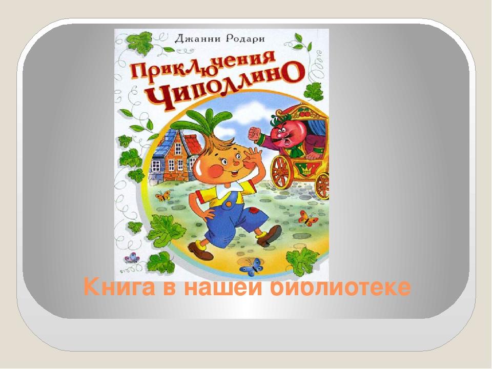 Книга в нашей библиотеке