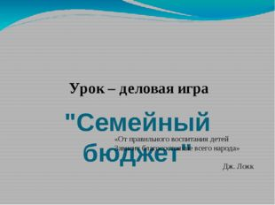Визитная карточка Семья (фамилия) Папа Мама Сын Дочь Бабушка Дедушка