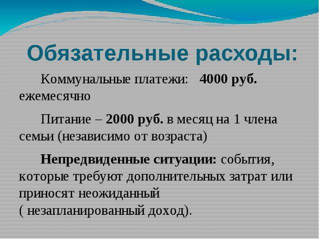 Непредвиденные ситуации: Доходы Сумма Сдача старой одежды в пункт приема втор...
