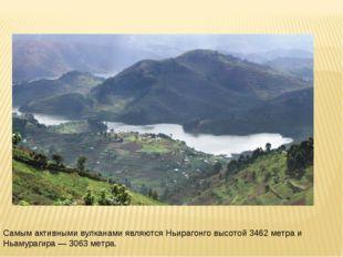 Самым активными вулканами являются Ньирагонго высотой 3462 метра и Ньамурагир