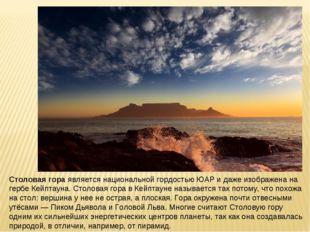 Столовая гораявляется национальной гордостью ЮАР и даже изображена на гербе