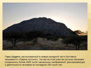 Горы Цодило, расположенный в северо-западной части Ботсваны называются «Лувро